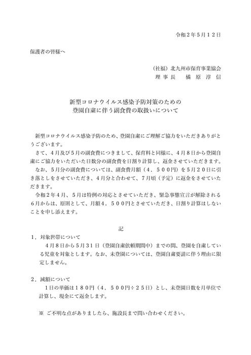 ウイルス 北九州 感染 コロナ